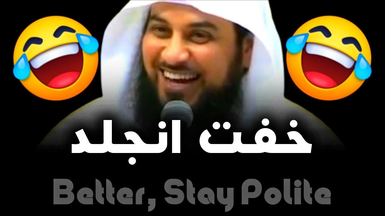 خلني مؤدب أحسن 😂😂 اضحك و استفيد | الشيخ د. محمد العريفي