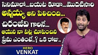 Hero Venkat About Chiranjeevi  Love and Care on Him