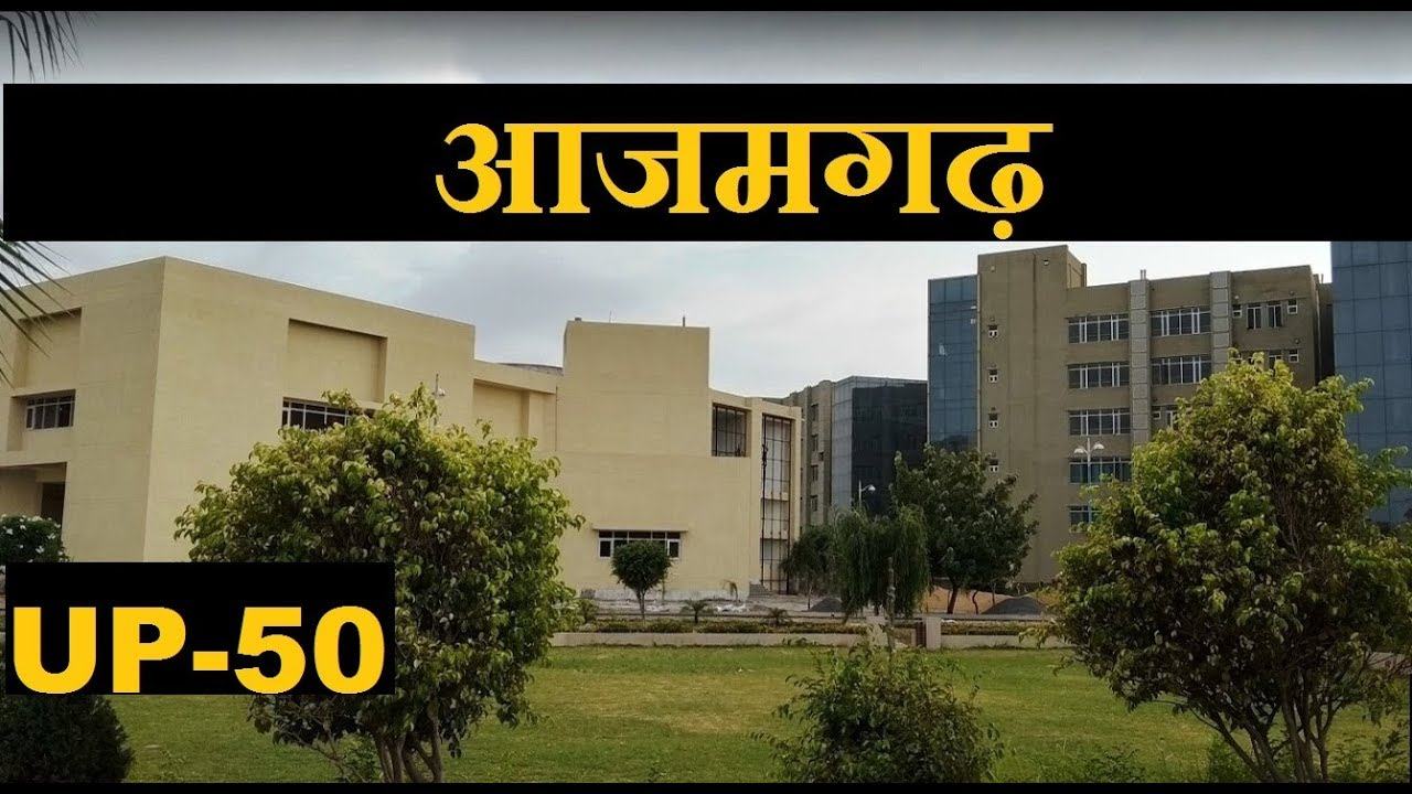 आजमगढ़ ज़िले का एक दृश्य | AZA...