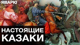 Кто такие казаки История украинского казачества Запорожская сечь История Украины