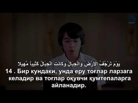 Ахмад Қори - «Музаммил» сураси (1-18 оятлар) / Ahmad Qori (Muzammil)