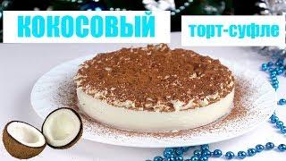ДИЕТИЧЕСКИЙ белковый кокосовый ТОРТ-СУФЛЕ / БЕЗ СЫРЫХ БЕЛКОВ / ПП и ЗОЖ