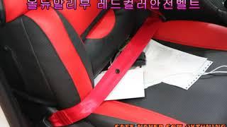 올뉴말리부 안전벨트 색상 레드컬러안전벨트교체