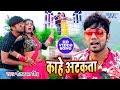 काहे अटकता #Neelkamal Singh का अब तक का सबसे मजेदार वीडियो सांग - Kahe Atkata - Bhojpuri Hit Songs