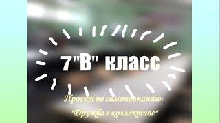 """Школьный проект """"Дружба в коллективе"""""""