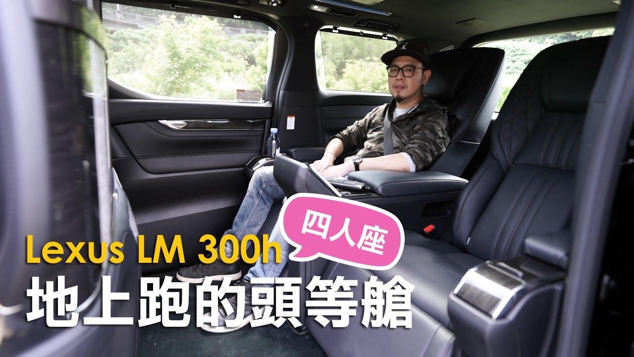 豪華移動新境界 Lexus LM 300h四人座|Carguide_TW