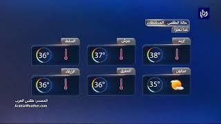 النشرة الجوية الأردنية من رؤيا 18-5-2018