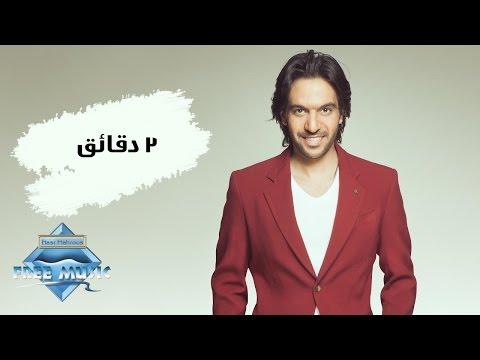 Bahaa Sultan - 3 D2aye2 | بهاء سلطان - 3 دقائق