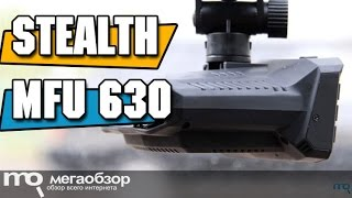 видеорегистратор Stealth MFU-630 обзор