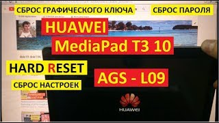 Hard reset Huawei MediaPad T3 10 AGS-L09 Сброс настроек Huawei T 3