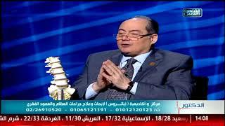 الدكتور | فنيات جراحات العظام والعمود الفقرى مع دكتور محمد إبراهيم رشيد