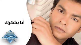 Mohamed Mohie - Ana Bashkurak | محمد محى -  أنا بشكرك