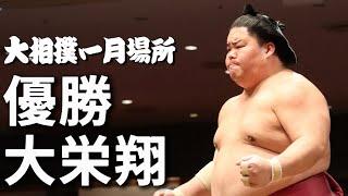 オフショット&インタビューも収録◆優勝 大栄翔 ◆大相撲一月場所