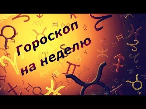 Гороскоп-характеристика на день 30 ноября знак зодиака