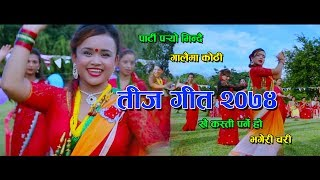 New nepali Best teej song  2074 ll Bhageri chari ll party paryo bhindai ll Galaima Kothi