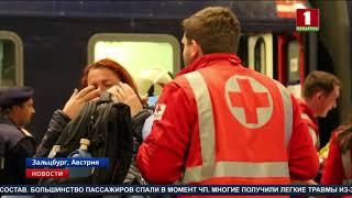 Число пострадавших при пассажирских поездов на главном вокзале Зальцбурга достигло 54-х человек