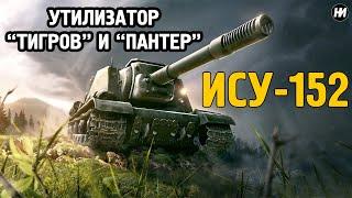 ИСУ-152 \