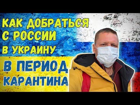 Граница России и Украины закрыта? За 2 дня проехал  2200 км.   Самоэвакуация  Казань - Одесса