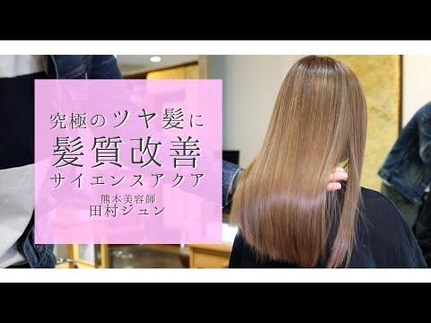【髪質改善】究極のツヤ髪に サイエンスアクア 熊本美容室FLAVIA【酸熱トリートメント】