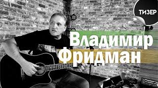 Актер Владимир Фридман — о жизни и творческих планах