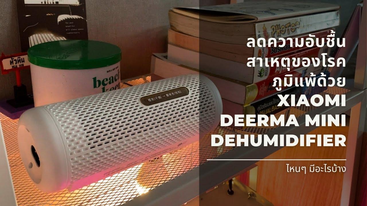 [Review] รีวิวเครื่องลดความชื้น Xiaomi Deerma Mini Dehumidifier ลดความอับชื้นลดภูมิแพ้