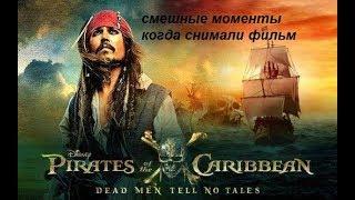 смешные моменты их фильма пираты карибского моря