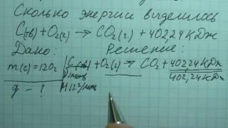 Расчеты по термохимическим уравнениям. Задача 2