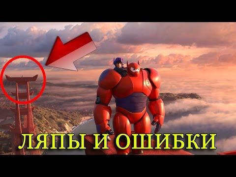 Мультфильм город героев дата выхода