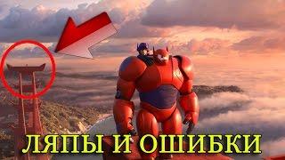 Киноляпы в мультфильме Город героев