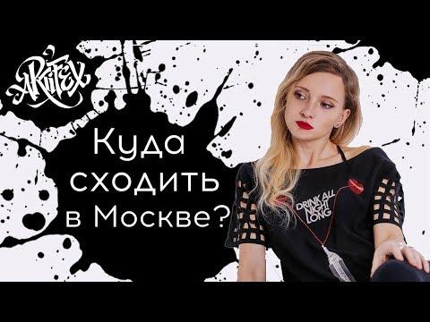 Смотреть фото Куда сходить в Москве ? #8 новости россия москва