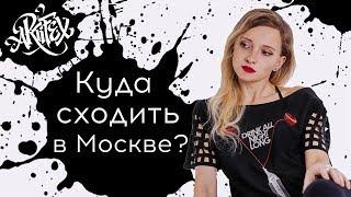 Смотреть видео Куда сходить в Москве ? #8 онлайн