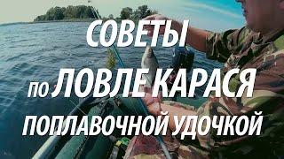 Рыбалка на карася в Мордовии. Ловля карася с лодки на поплавочную удочку(Рыбалка на карася с лодки на проточном озере в Мордовии на поплавочную удочку. Как собирается правильная..., 2016-06-20T10:00:01.000Z)