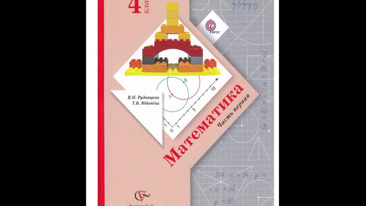 Гдз по математике за 4 класс в. Н. Рудницкая, т. В. Юдачёва | гдз.