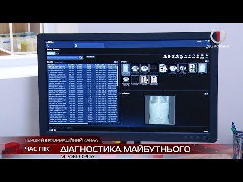 На Закарпатті запрацював кабінет мультиспіральної комп'ютерної томографії