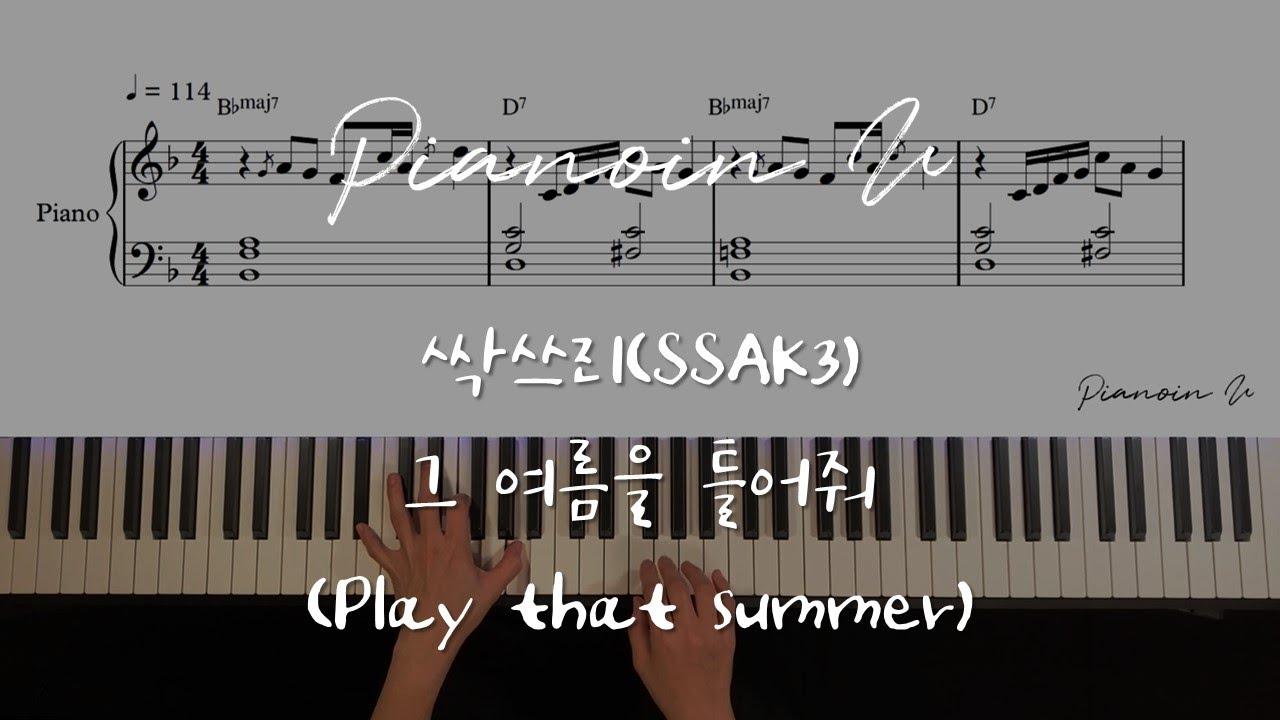 싹쓰리(SSAK3) - 그 여름을 틀어줘 (Play that summer) / Piano Cover / Sheet