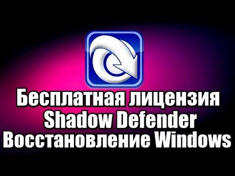 Бесплатная лицензия Shadow Defender. Восстановление Windows