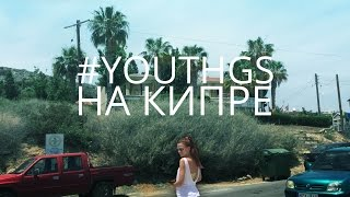 #YouthGS Traveling - ПУТЕШЕСТВИЕ НА ОСТРОВ КИПР(WELCOME TO #YOUTHGS FAMILY! --------------------------------------------------------- ПОДПИШИСЬ НА НАС, ЧТОБЫ УВИДЕТЬ НОВЫЕ ВИДЕО ПЕРВЫМ!, 2016-06-25T06:30:00.000Z)