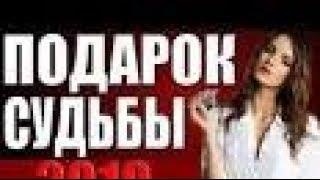 ПОДАРОК СУДЬБЫ 2019 Русские детективы 2019 Новинки Сериалы Фильмы 2019 HD