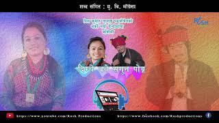 Dil Kumar Tamang Pongchothen ft Ramala Pakhrin Tamang  Dimche Babe Sagun Pong  U B Mongresa