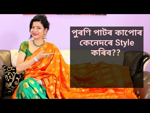 Latest Trendy //Pure Poli paat//মেখেলা চাদৰ Simple Designer collection from YouTube · Duration:  2 minutes 47 seconds