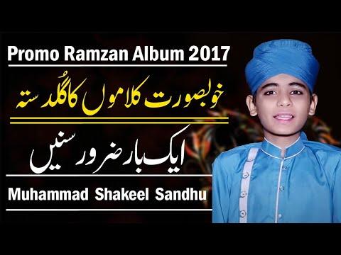 Promo Ramdan Album 2017 Muhammad Shakeel Sandhu Qadri