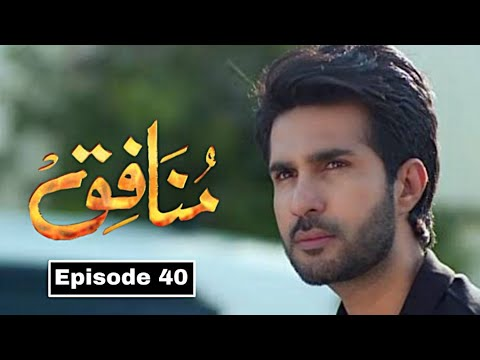 munafiq-episode-40-|-20th-march-2020
