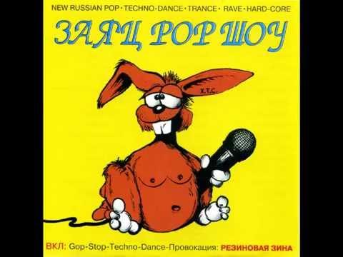 Заяц Pop Шоу - Транс-Миссия feat. DJ Хачик - Канэшна, Вдую