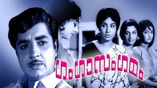 Malayalam Full Movie | Gangasangamam | Prem Nazeer Old Malayalam Full Movie