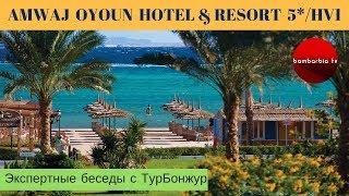 AMWAJ OYOUN HOTEL RESORT 5 HV1 Египет обзор отеля Экспертные беседы с ТурБонжур