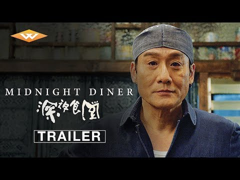 MIDNIGHT DINER (2019) Official Trailer | A Film By Tony Leung