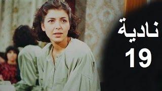المسلسل العراقي ـ نادية ـ الحلقة (19) بطولة أمل سنان ,حسن حسني