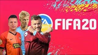 тОП-20 УКРАИНСКИХ ФУТБОЛИСТОВ В FIFA 20