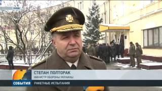 Украина испытала ракеты собственной разработки