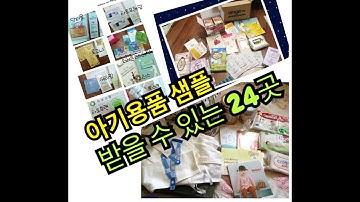 육아용품 아기용품 샘플 신청 24곳 임신준비 출산준비    엄마후티비
